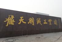 飞天万博manbetx官网手机版工业园
