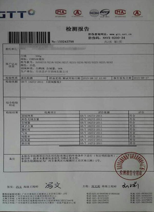 万博manbetx官网手机版检测报告1