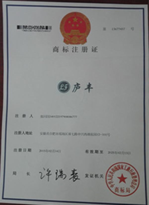 安徽庐玉万博manbetx官网手机版制品有限公司注册商标
